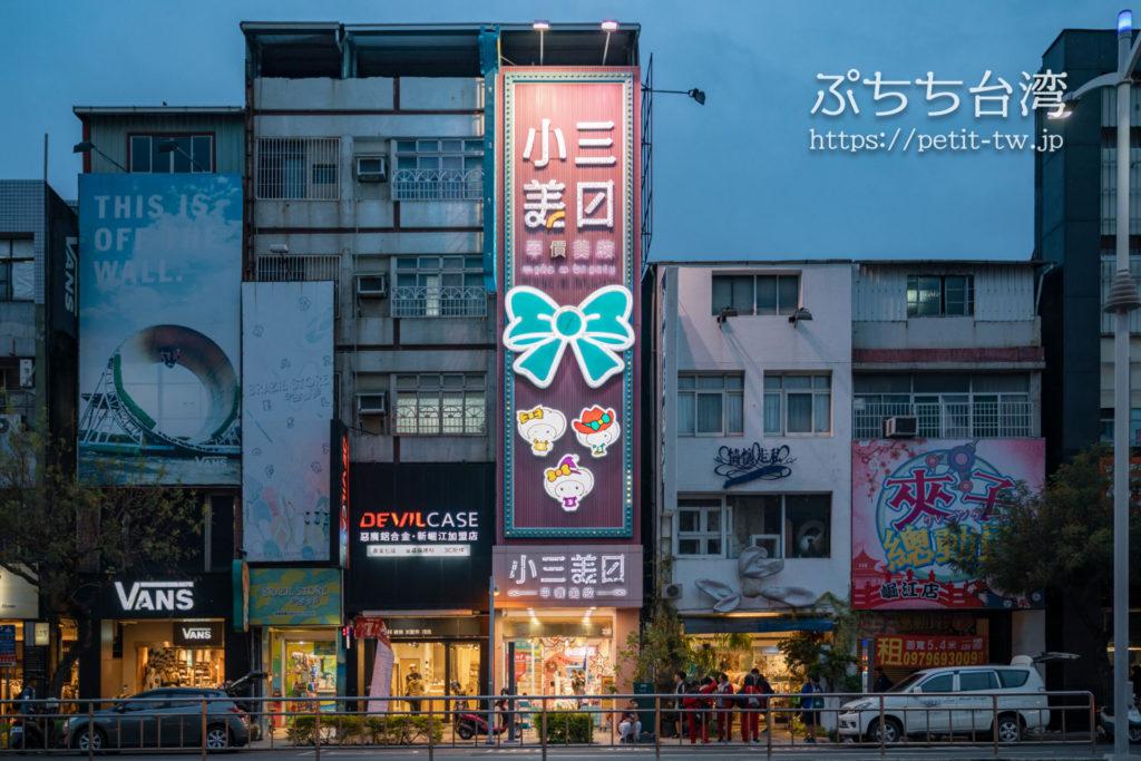 台湾の小三美日の外観