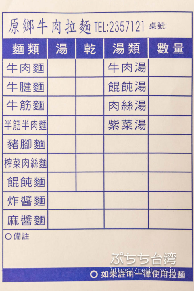 原郷牛肉拉麺、原鄉牛肉拉麵のメニュー、注文用紙