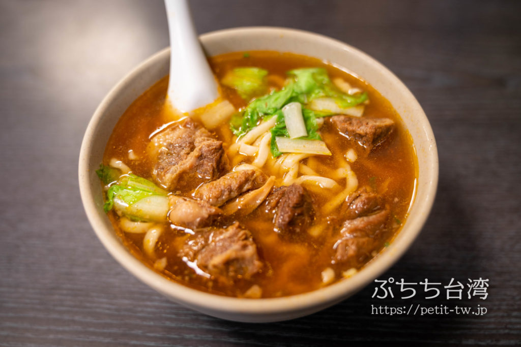 原郷牛肉拉麺、原鄉牛肉拉麵の牛肉麺
