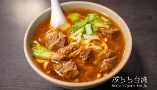 原郷牛肉拉麺 酸味が絶妙!日本人好みのあっさり牛肉麺(高雄)