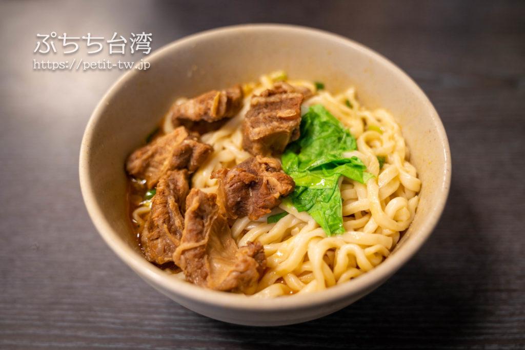 原郷牛肉拉麺、原鄉牛肉拉麵の汁なし牛肉麺