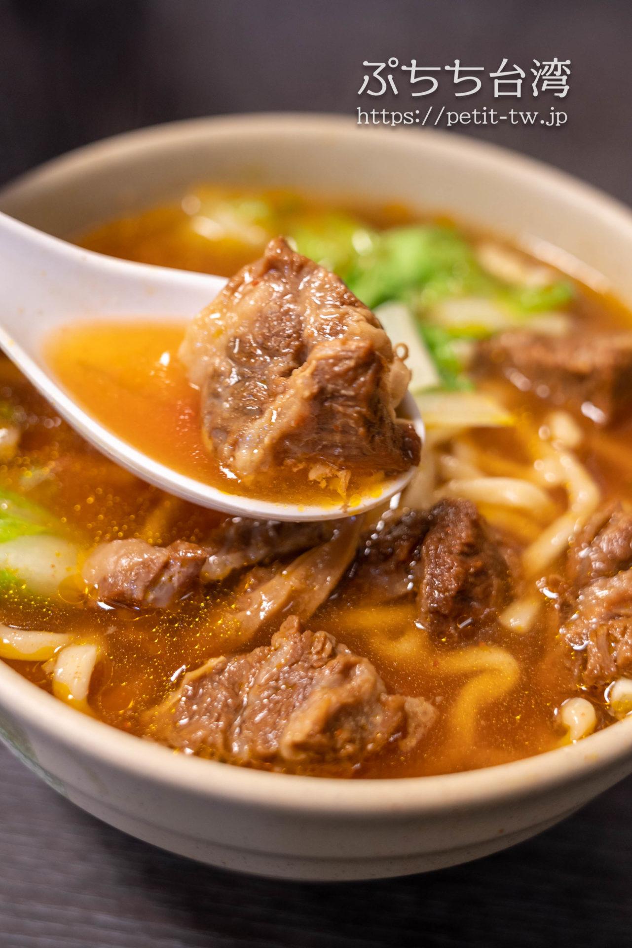 原郷牛肉拉麺、原鄉牛肉拉麵の牛肉