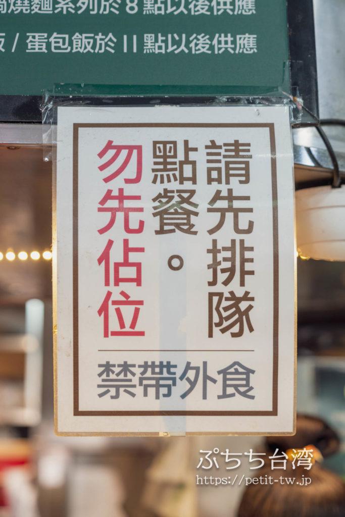 高雄の美迪亞漢堡店の店内の注意書き