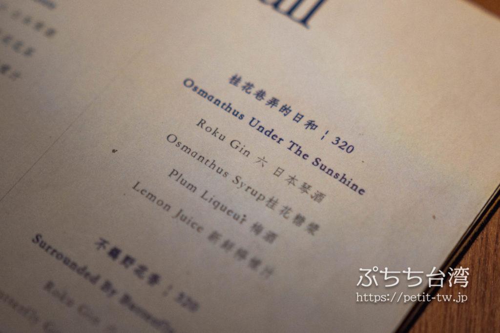 高雄の小島公寓/小島茶酒のメニュー