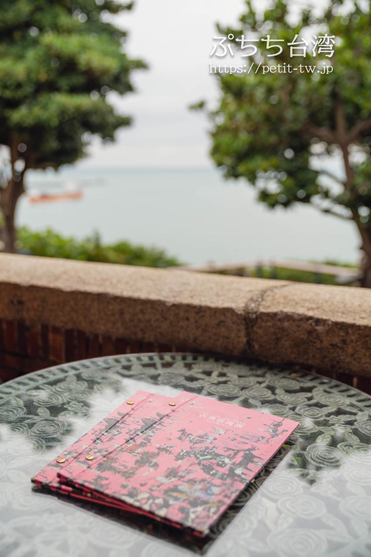 古典玫瑰園 Tea & Art 打狗英國領事館文化園區の店内の屋外テラス