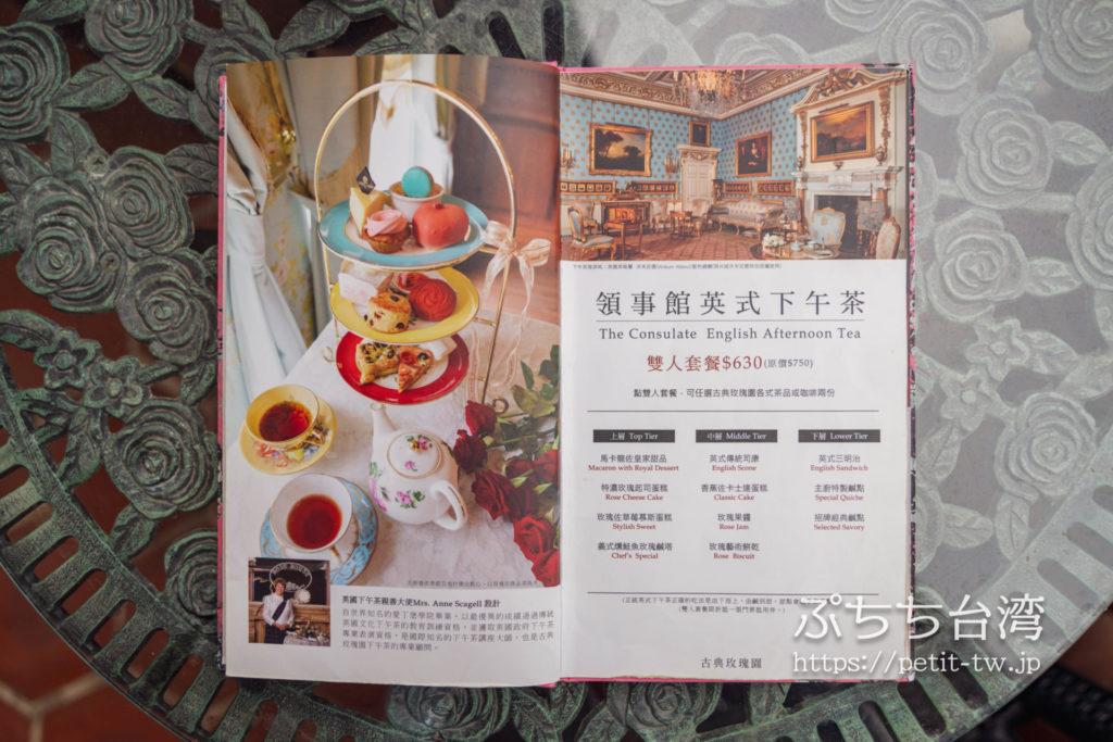 古典玫瑰園 Tea & Art 打狗英國領事館文化園區のメニュー