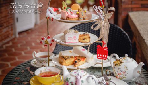 古典玫瑰園 Tea & Art 旧英国領事館で優雅なアフタヌーンティーを(高雄)