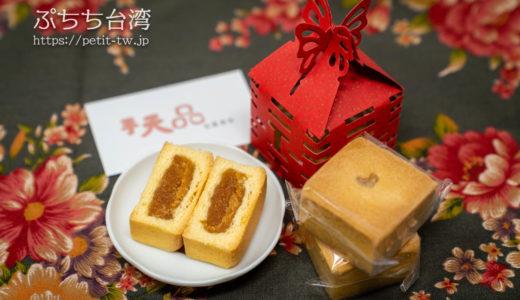 手天品 無添加こだわりパイナップルケーキと手作り菓子が人気(台北)
