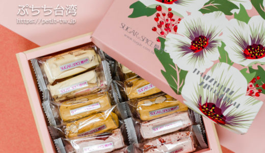 糖村(タンツン) 濃厚ミルキーなヌガーが美味しい!台湾の人気スイーツ土産