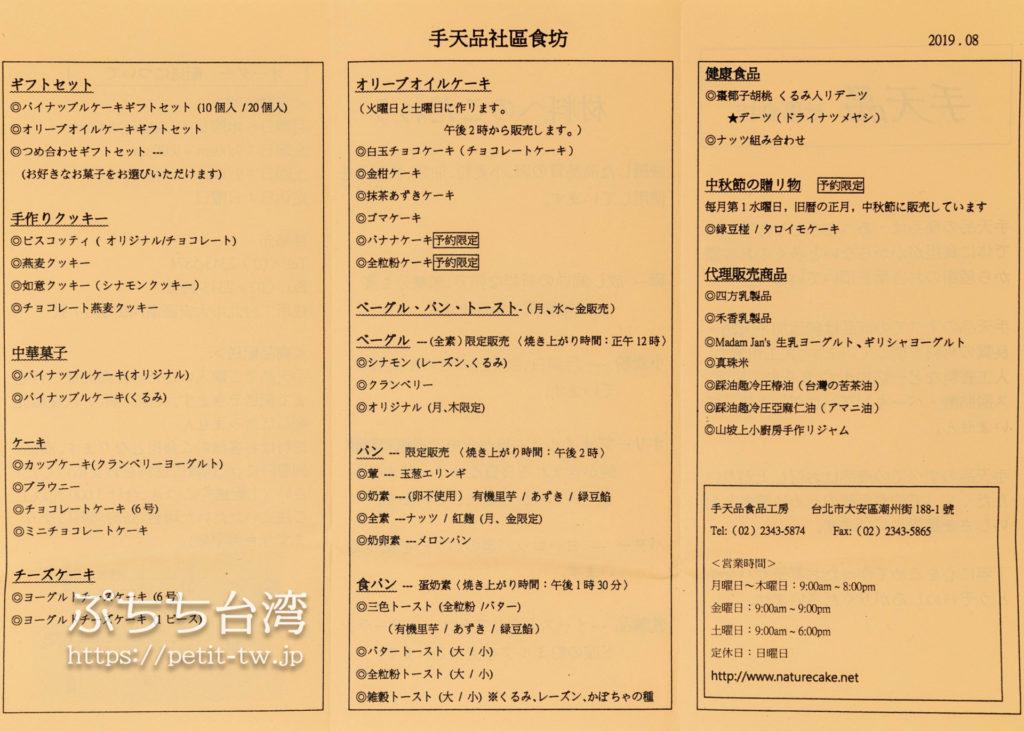 手天品の商品カタログ
