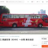 高雄国際空港から台南を結ぶ快速バス 快速バスのチケットは予約サイトKLOOKのみで販売