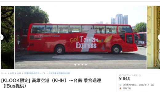 高雄国際空港から台南を結ぶ高速バスTainan Expressについて