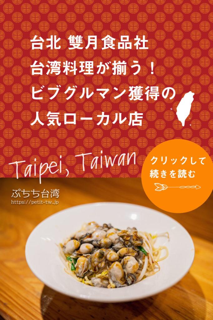 雙月食品社 台湾料理が揃う!ビブグルマン獲得の人気ローカル店(台北)