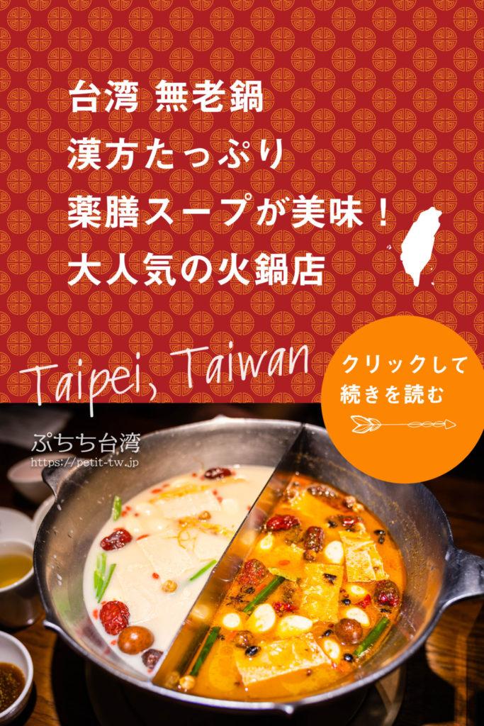 無老鍋 漢方たっぷり薬膳スープが美味!リピートしたい大人気の火鍋店(台北・高雄)