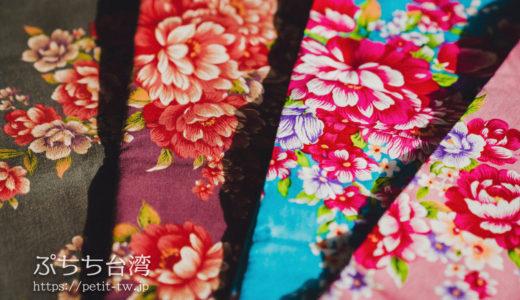 台湾のカラフル客家花布が揃う!永楽市場の布市場「永樂布業商場」(台北)