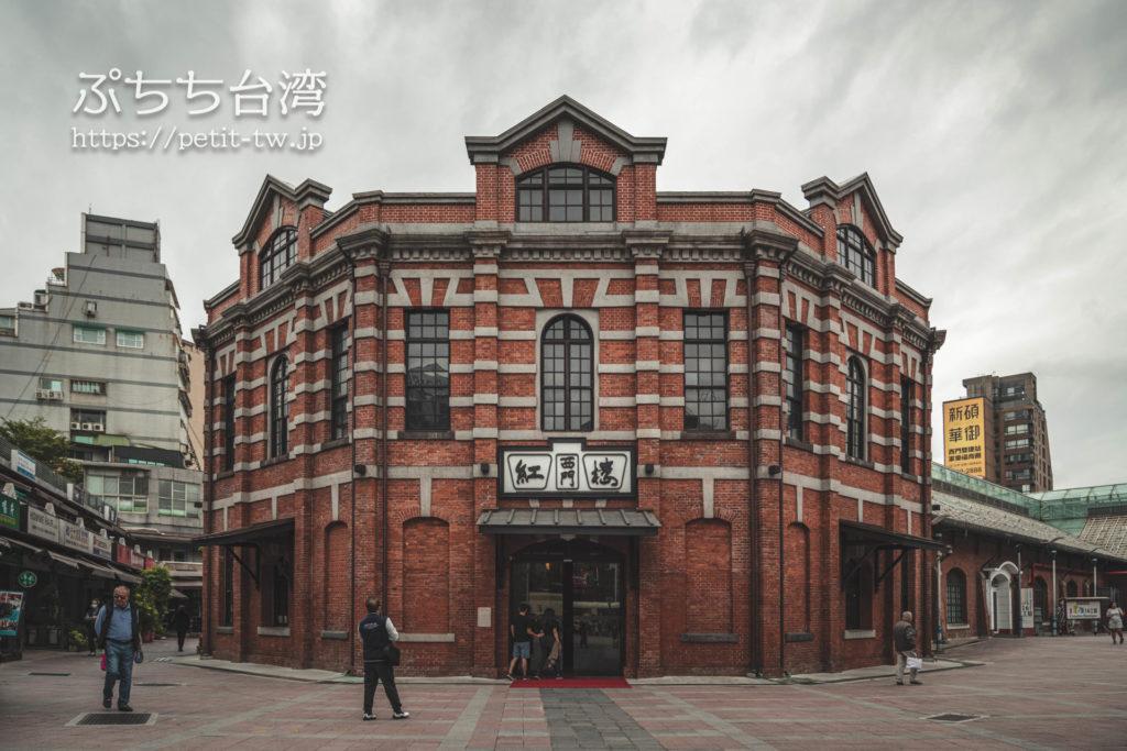台北の西門紅楼の外観