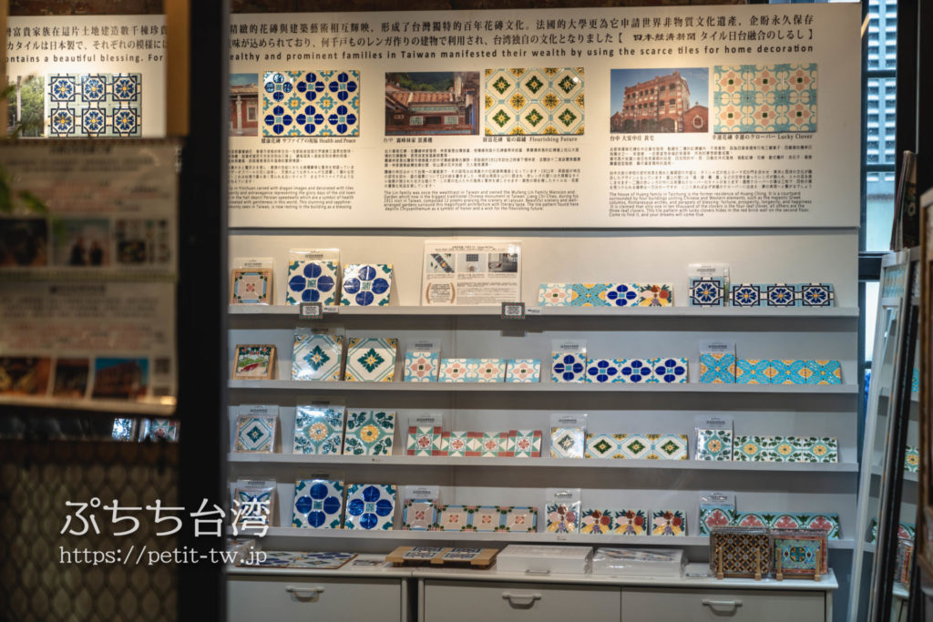 台北の西門紅楼の台湾花磚博物館分館の店内