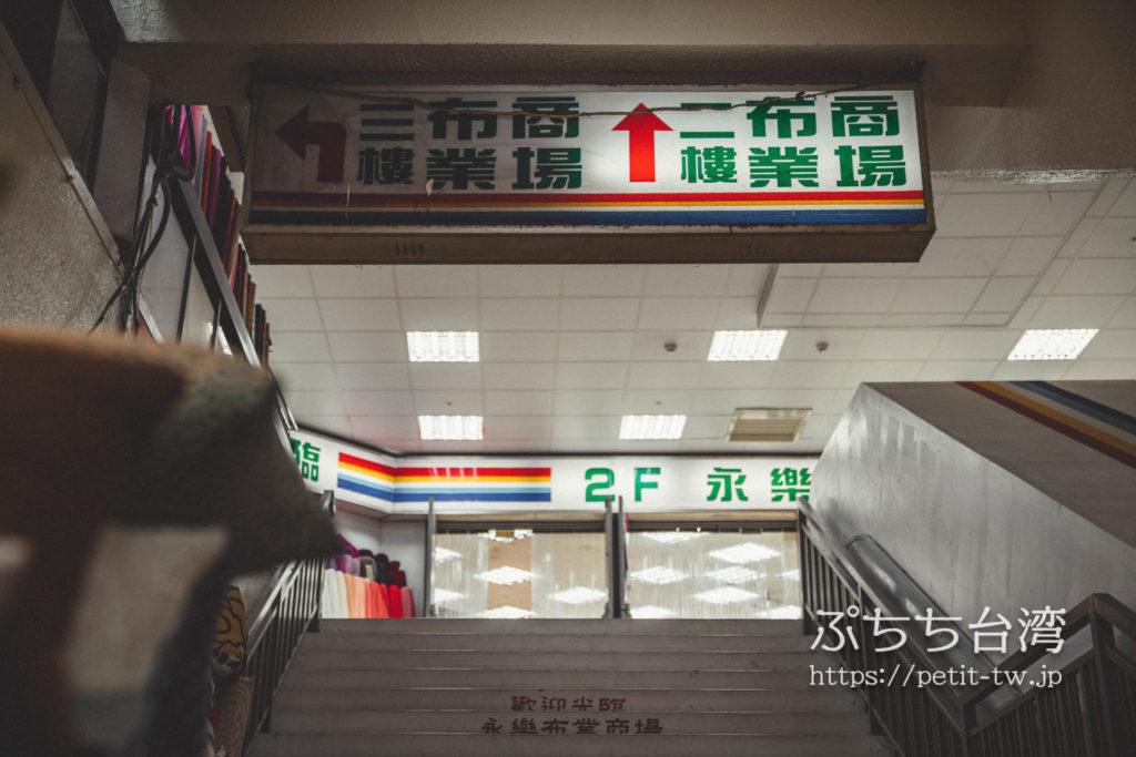台北永楽市場の布市場の入り口