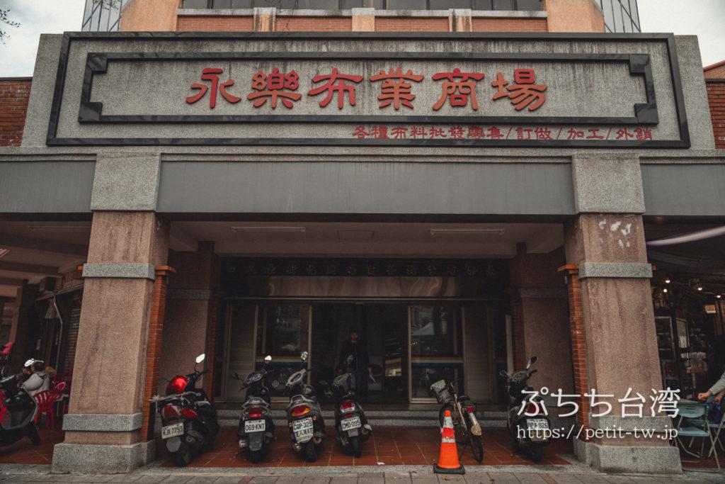 台北永楽市場の布市場の外観