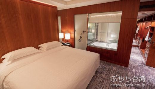 シェラトングランド台北ホテル 宿泊記|Sheraton Grand Taipei Hotel