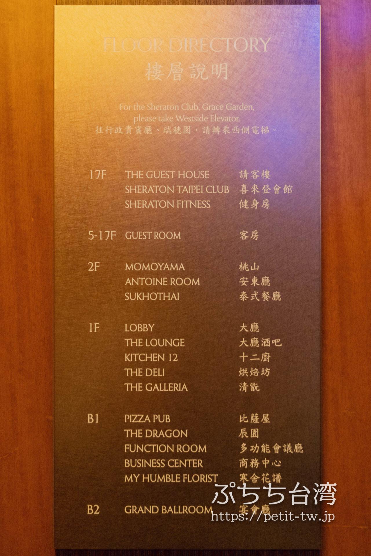 シェラトングランド台北ホテル Sheraton Grand Taipei Hotelのフロアガイド