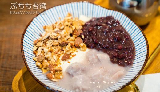 二吉軒豆漿 豆乳スイーツ専門店 濃厚な豆の味!(台北)