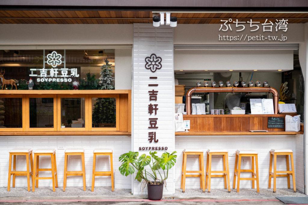 台北の二吉軒豆漿の外観