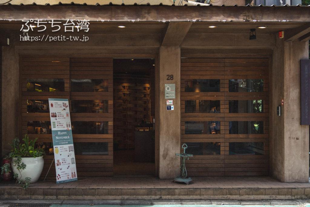 薑心比心(ジャンシンビーシン)の永康街店の外観
