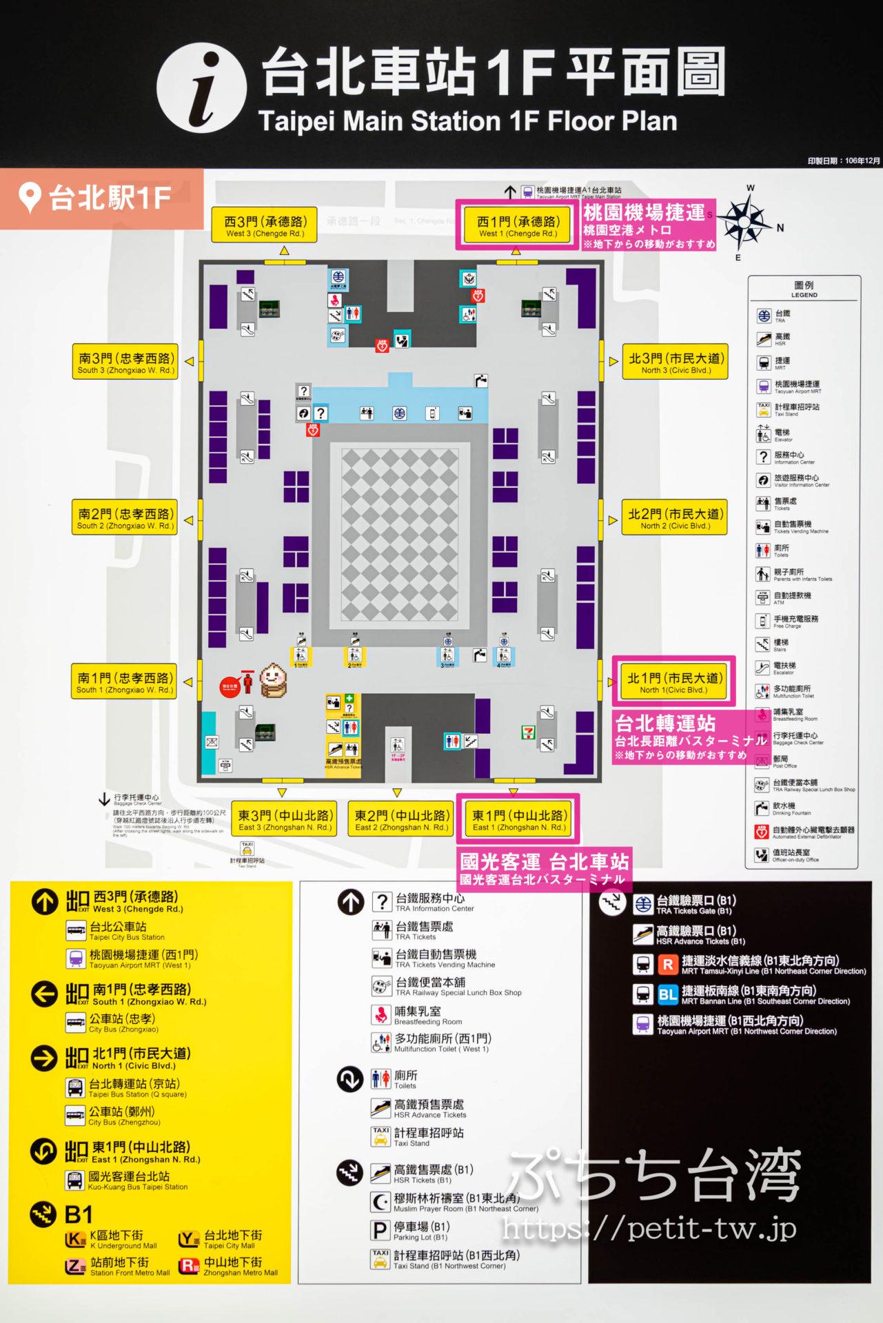 台北駅1階平面図