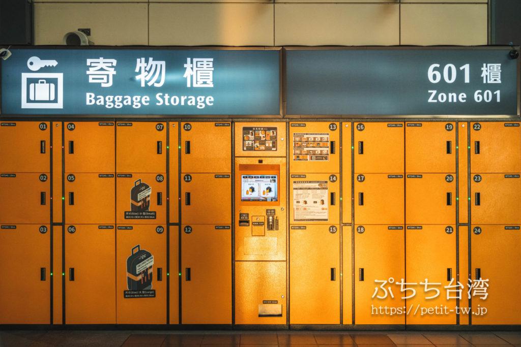 台湾高速鉄道(台湾新幹線)台南駅のコインロッカー