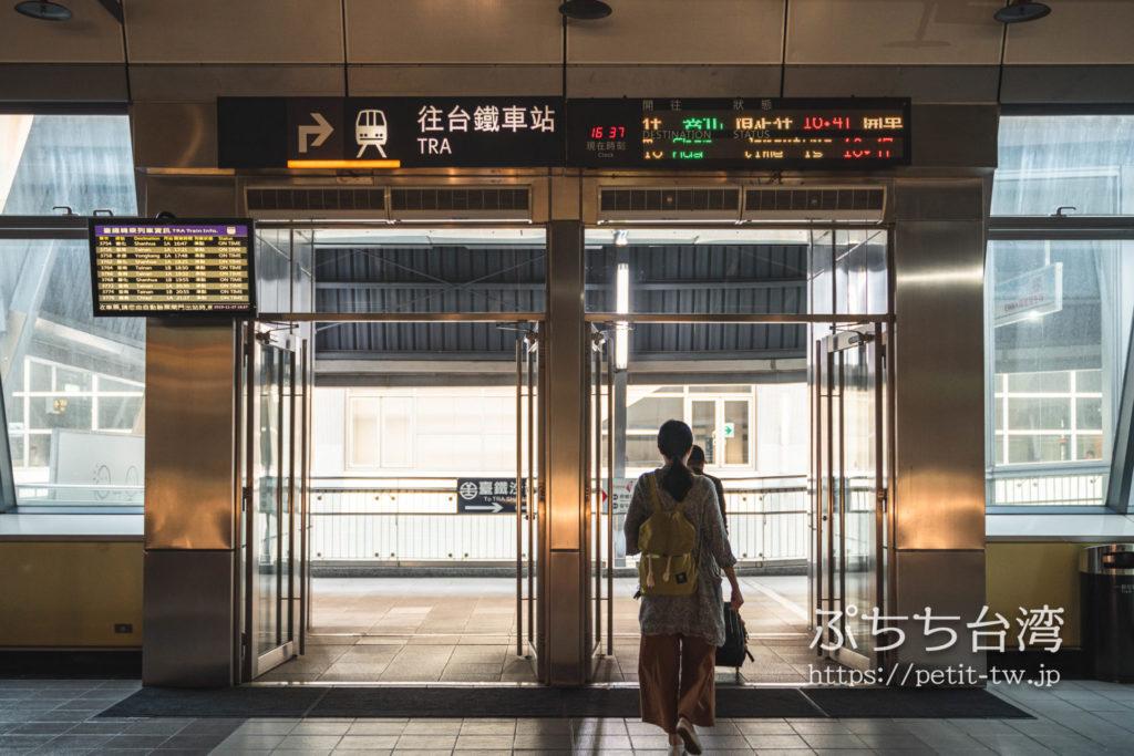台湾新幹線台南駅から台湾鉄道沙崙車站への乗り換え