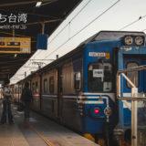 台湾鉄道 沙崙車站