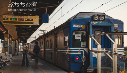 台湾新幹線台南駅から台南市内(台湾鉄道台南駅)への乗り換え