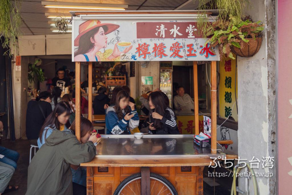 台南の清水堂の外観