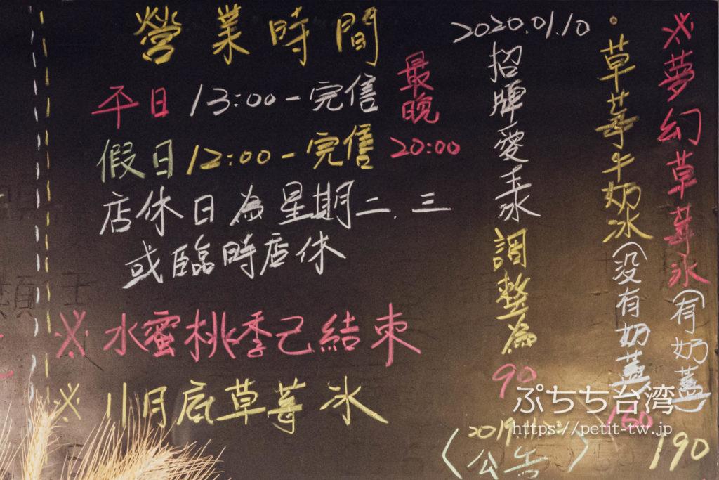 台南の清水堂のメニュー