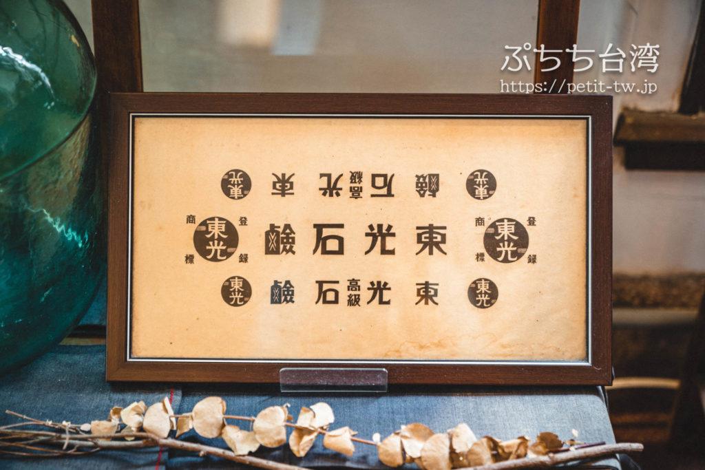 モンガ石鹸(艋舺肥皂)の看板