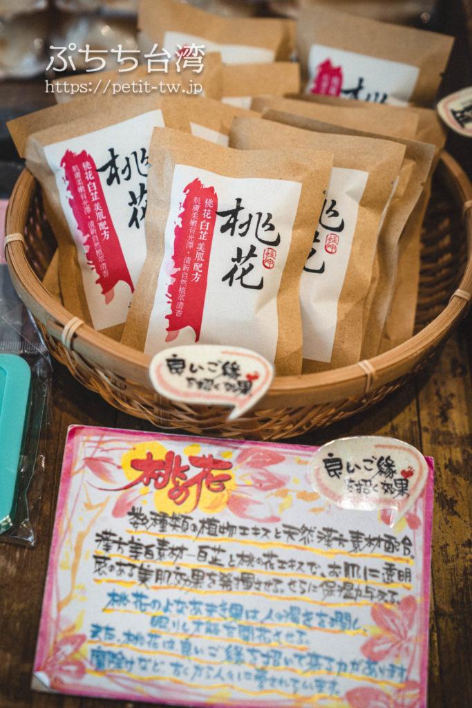 モンガ石鹸(艋舺肥皂)の桃花石鹸