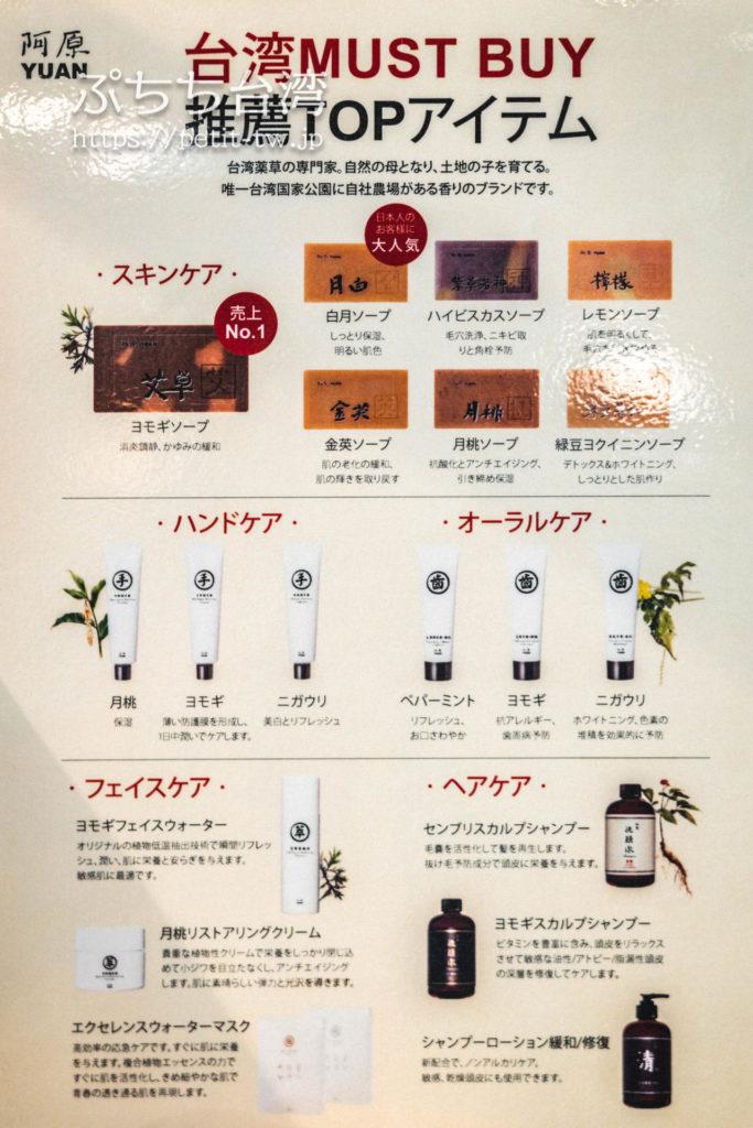 阿原(ユアンソープ、YUAN)の石鹸の一覧表