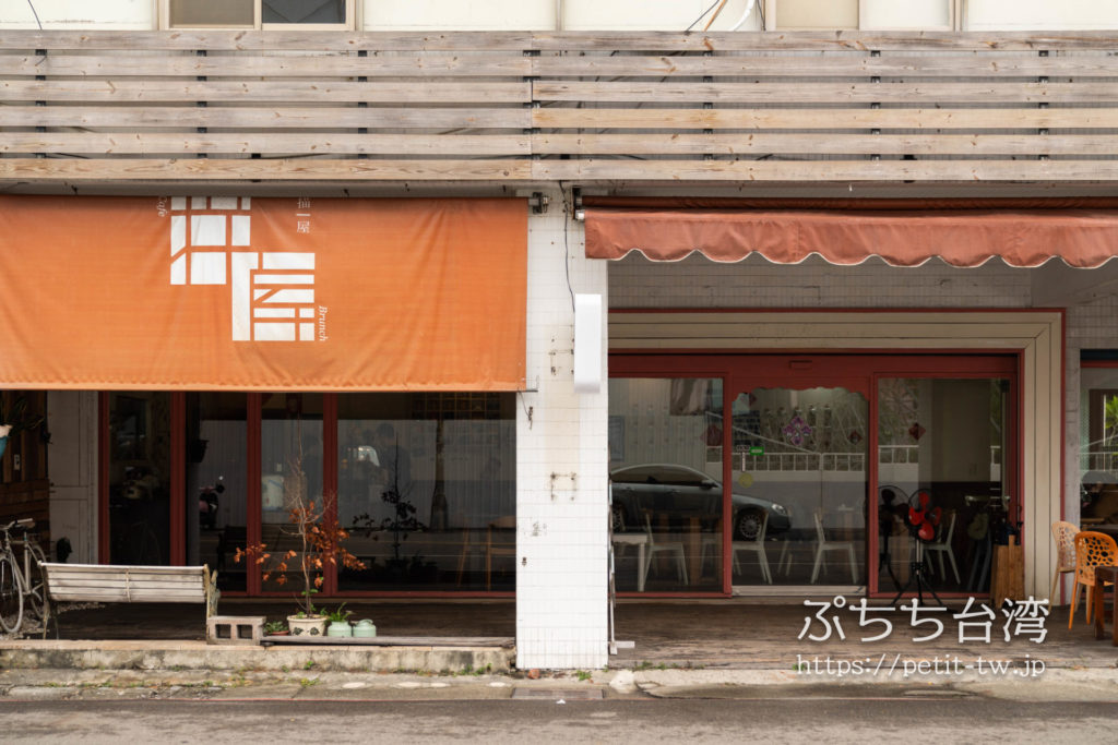高雄の猫カフェ、描Cafe X 屋Brunchの外観