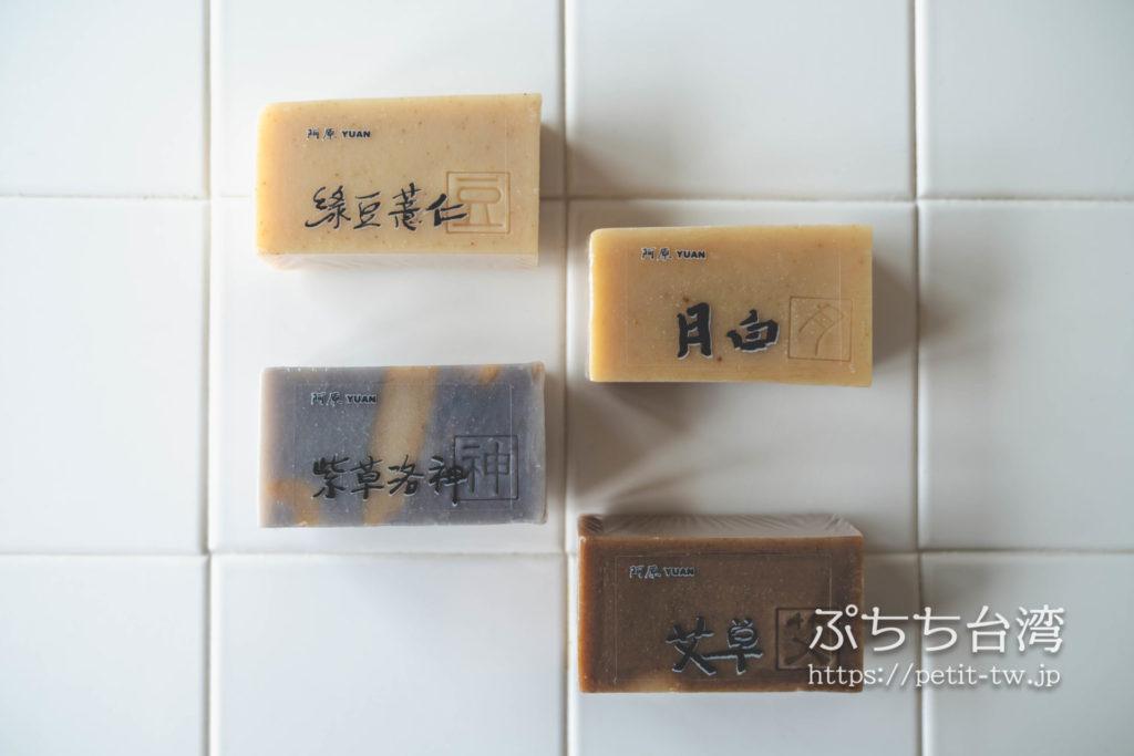 阿原(ユアンソープ、YUAN)のハーバル石鹸