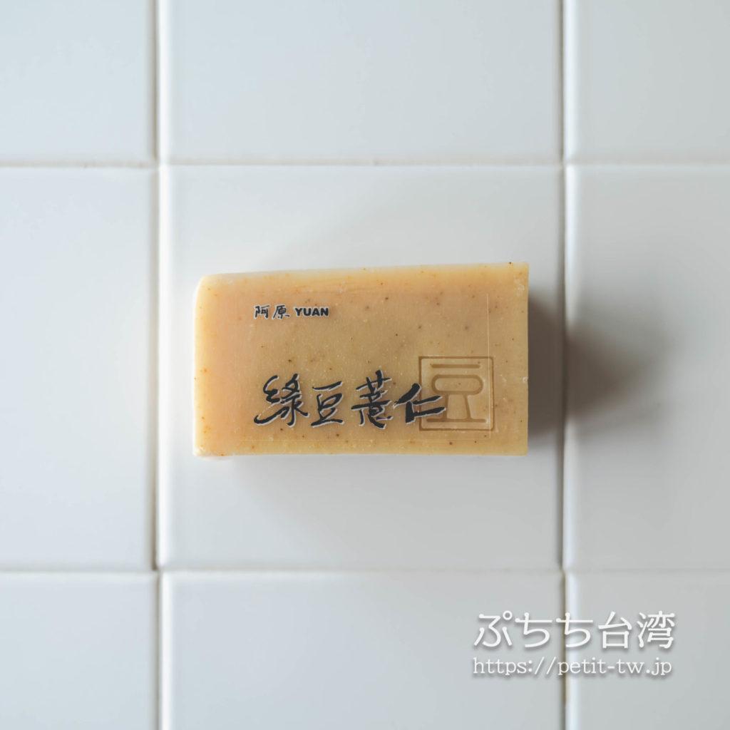 阿原(ユアンソープ、YUAN)の石鹸、緑豆ハトムギ