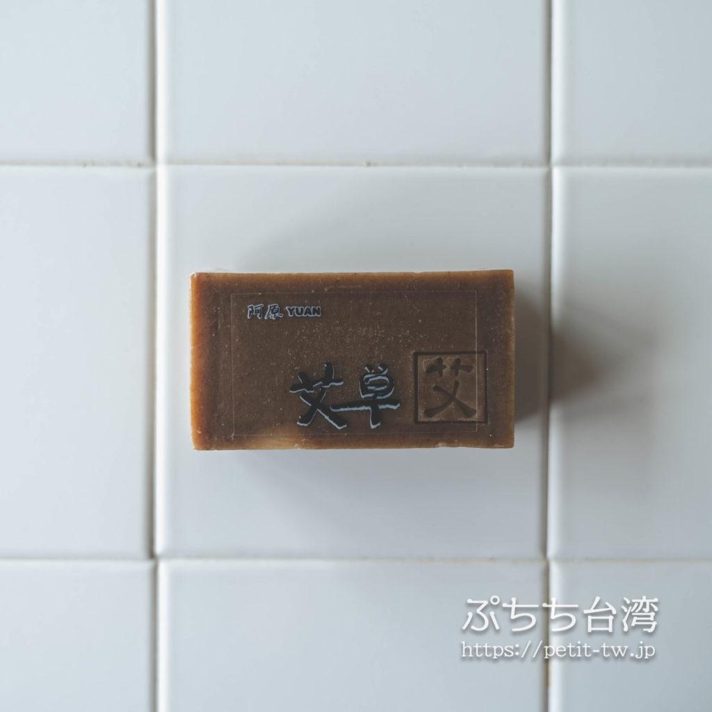 阿原(ユアンソープ、YUAN)の石鹸、よもぎ
