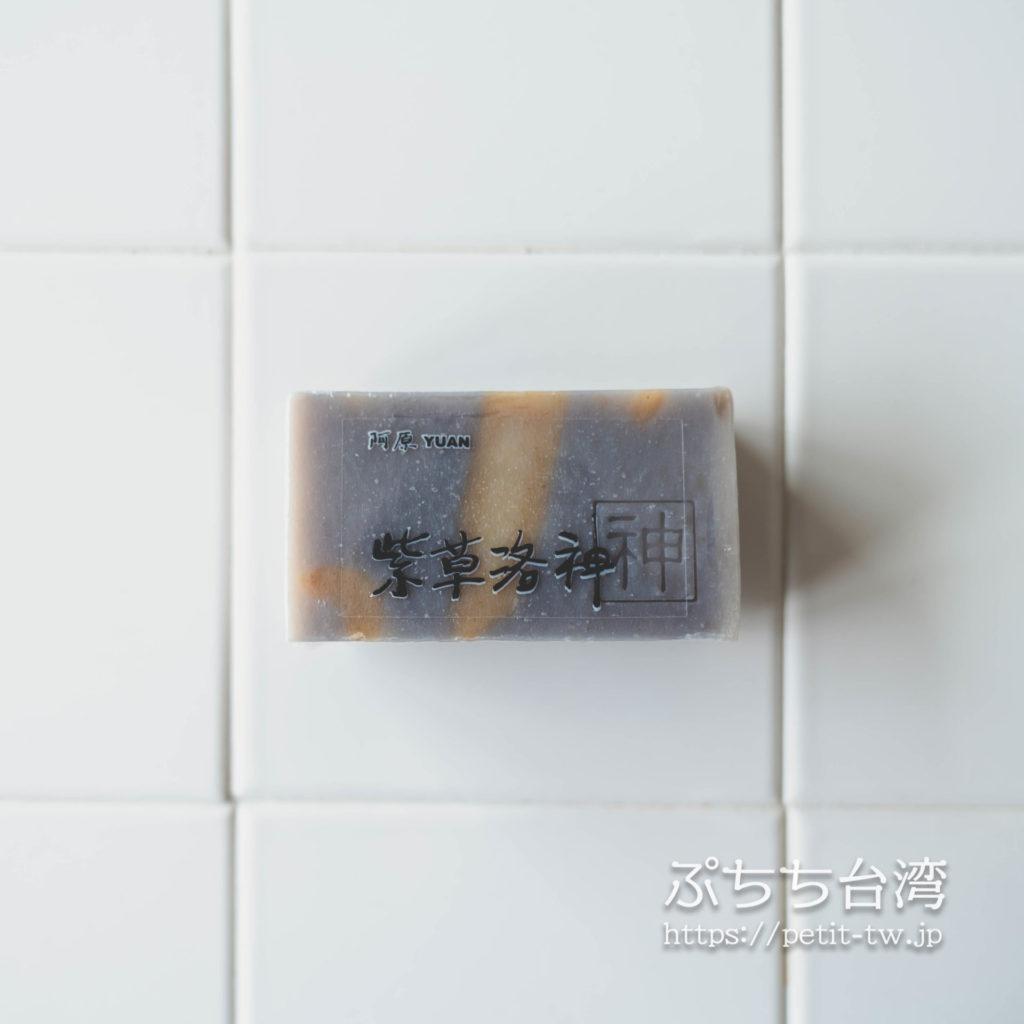 阿原(ユアンソープ、YUAN)の石鹸、紫草