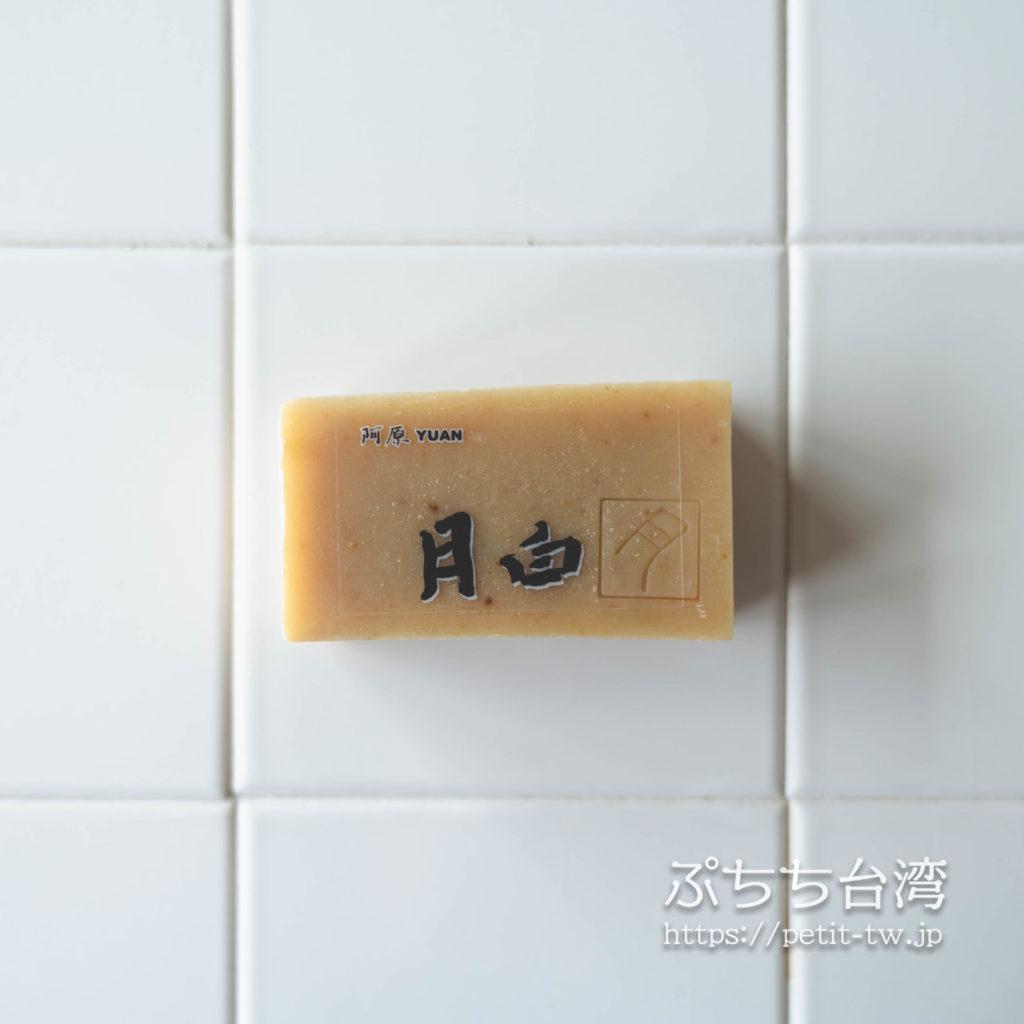 阿原(ユアンソープ、YUAN)の石鹸、月山