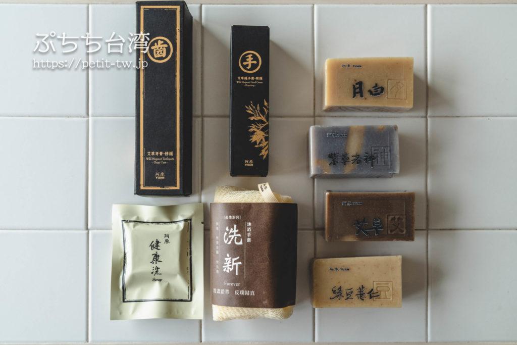 阿原(ユアンソープ、YUAN)の石鹸、ハンドソープ