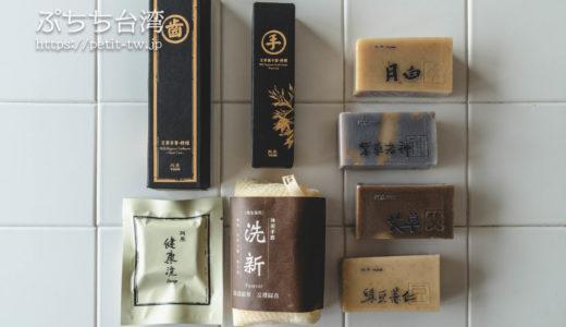 阿原 YUAN(ユアン)オーガニック石鹸が人気!台湾生まれのハーバルケアブランド