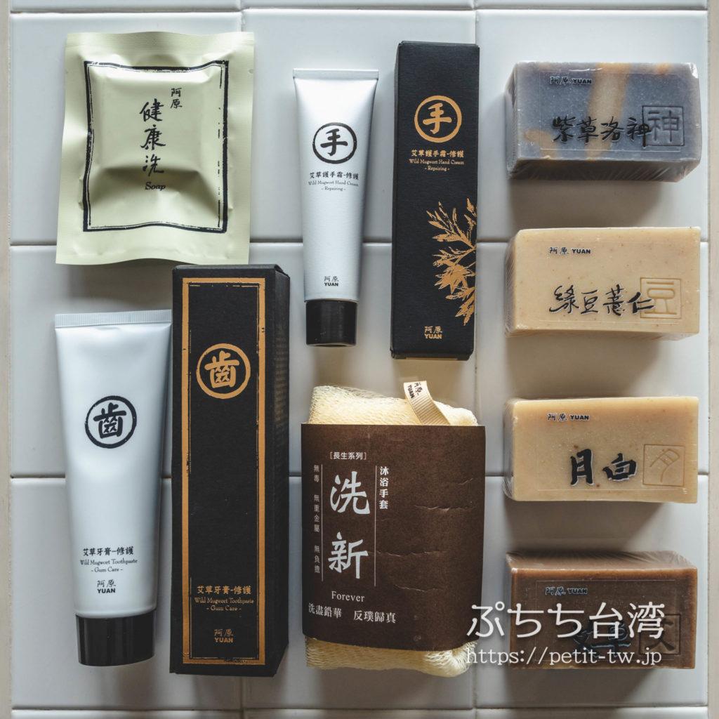 阿原(ユアンソープ、YUAN)の石鹸と歯磨き粉、ハンドソープ