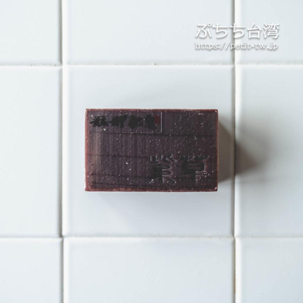 モンガ石鹸(艋舺肥皂)の紫草石鹸