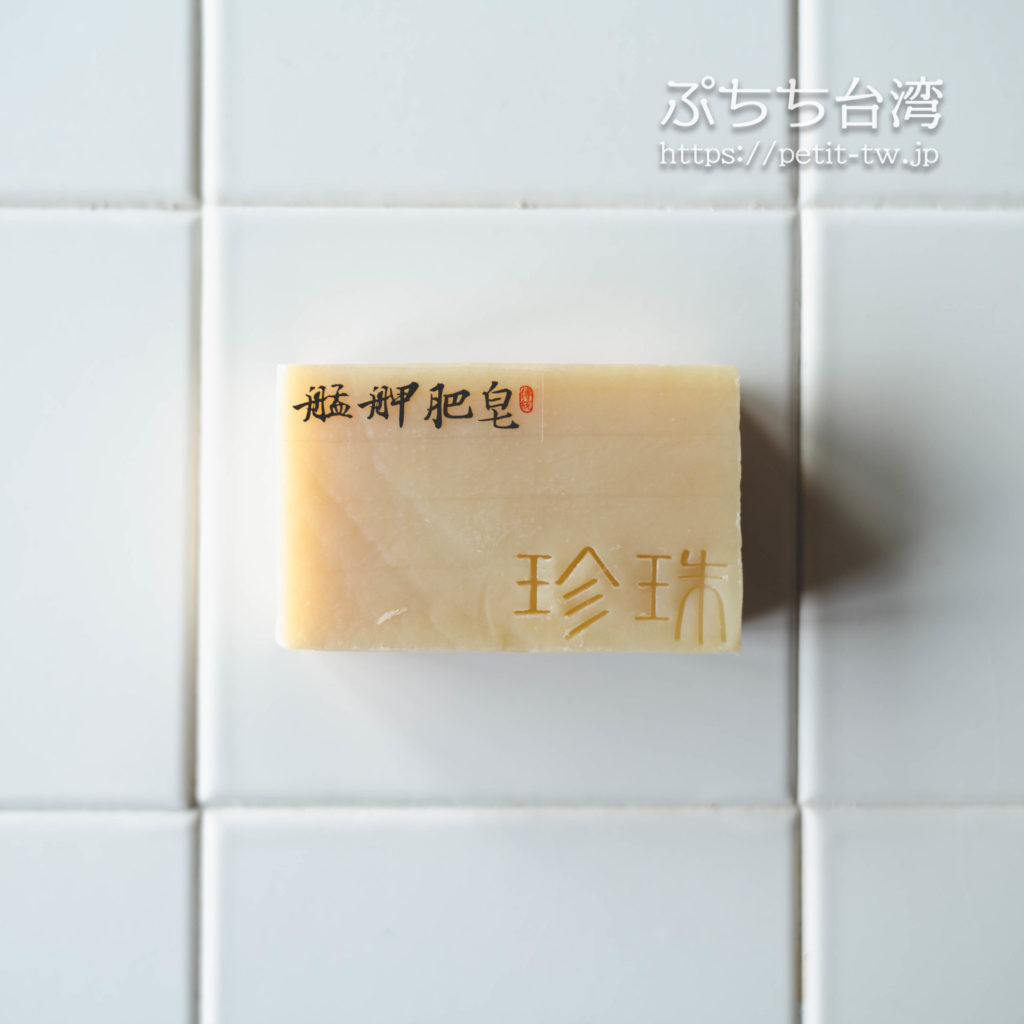 モンガ石鹸(艋舺肥皂)の珍珠石鹸