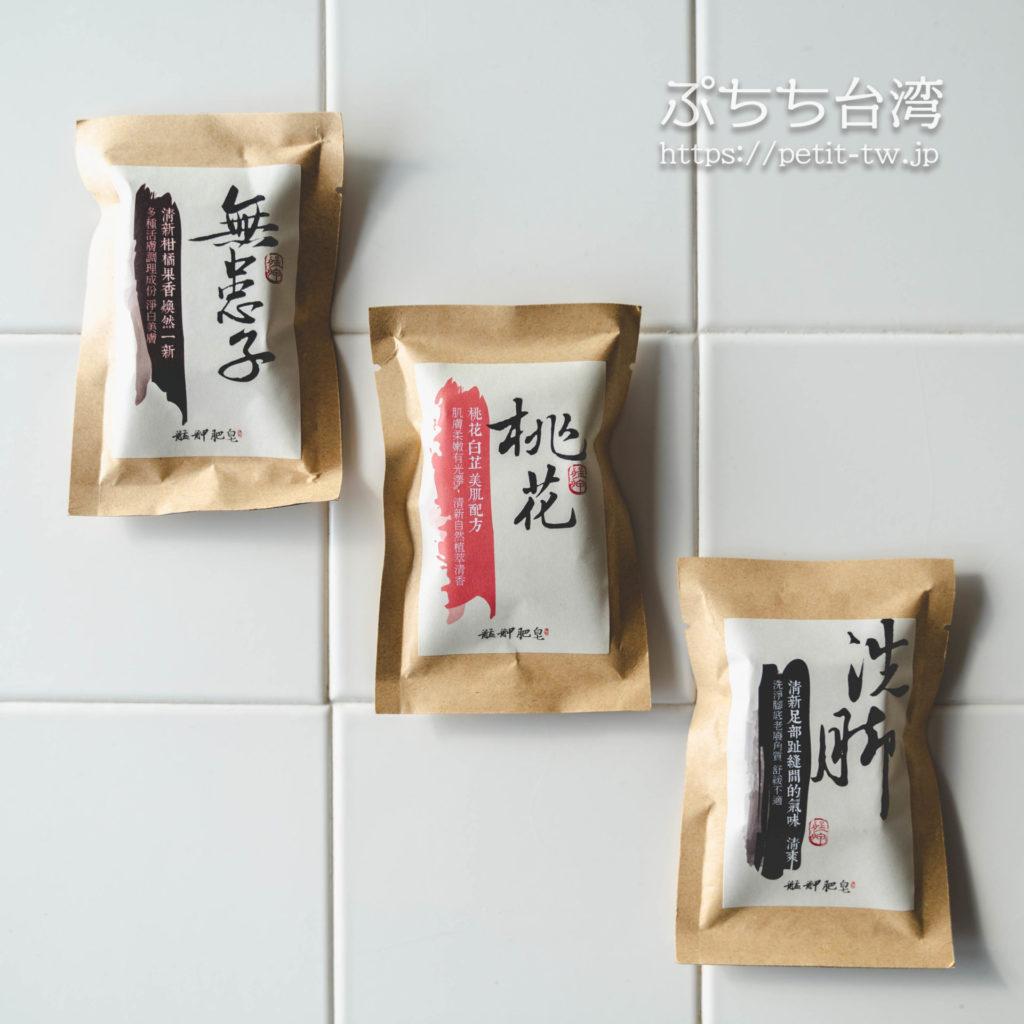 モンガ石鹸(艋舺肥皂)のお試しミニサイズ